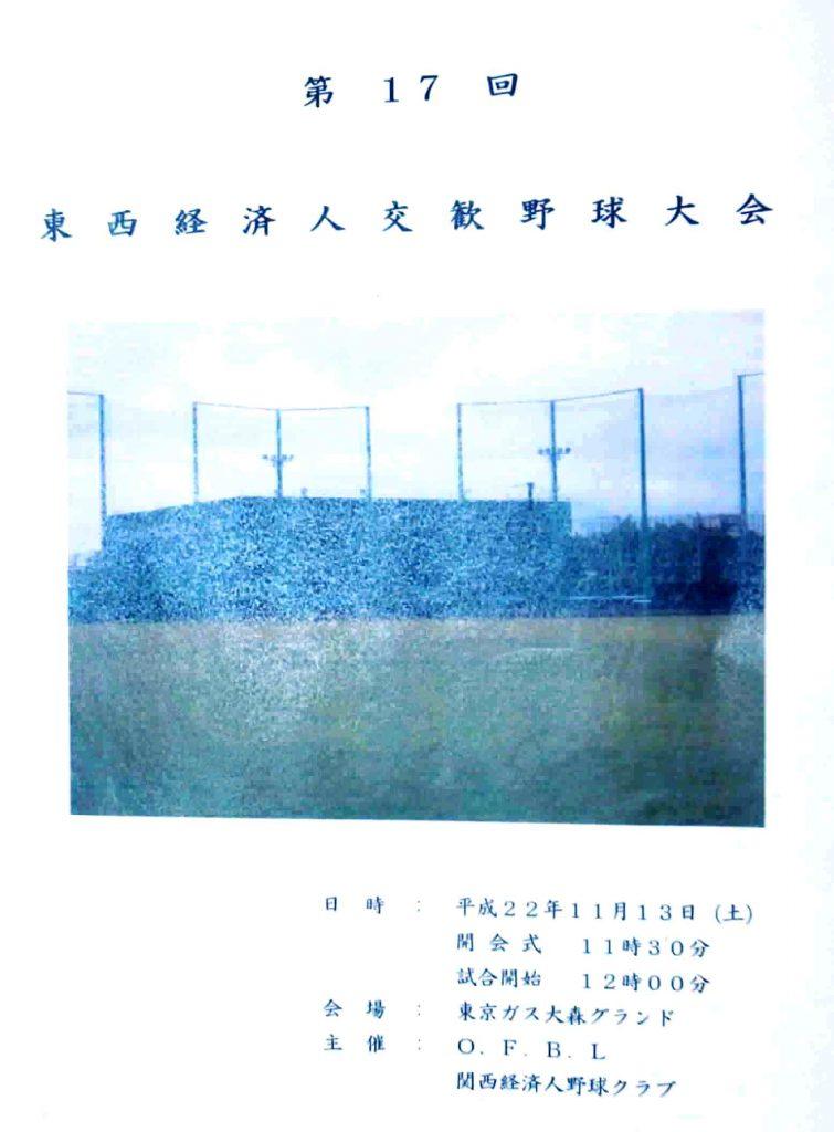 20101113_東西経済野球_3