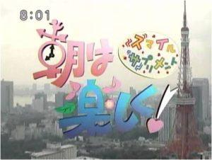 20050303_テレビ東京『朝は楽しく!スマイルサプリ』_1