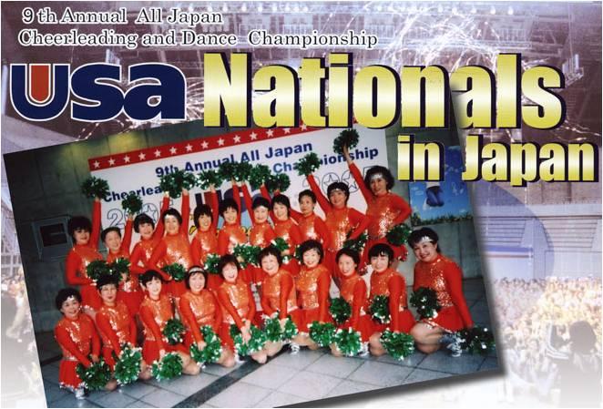 20050327_USAナショナルズ2005