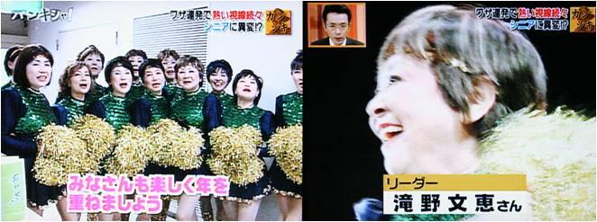 20060924_日本テレビ『バンキシャ』