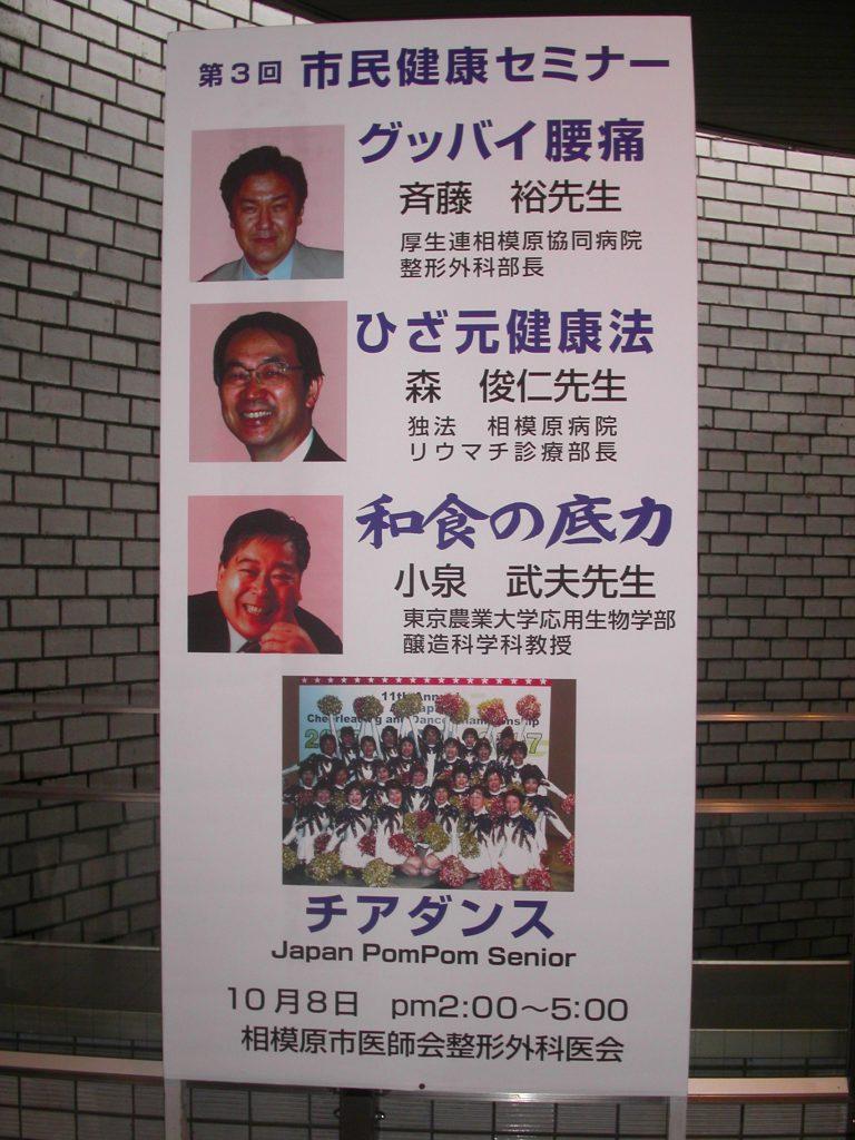 20071008_第3回市民健康セミナー