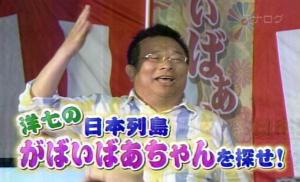 20090519_テレビ東京『洋七のがばいばあちゃんを探せ!』_1