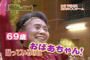 20090519_テレビ東京『洋七のがばいばあちゃんを探せ!』_5