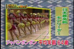20090519_テレビ東京『洋七のがばいばあちゃんを探せ!』_6