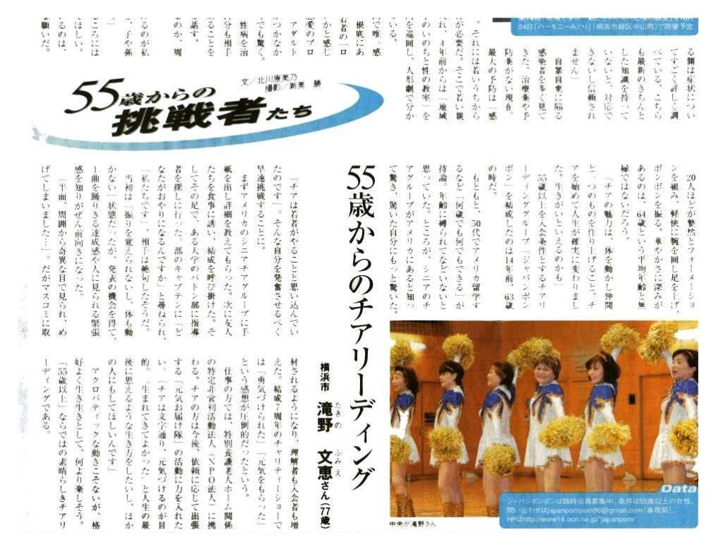 20090619_神奈川新聞
