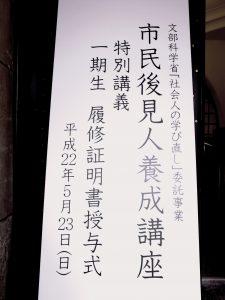 20100523_東京大学「市民後見人養成講座」_1