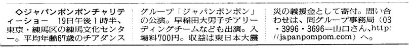 20111109_読売新聞