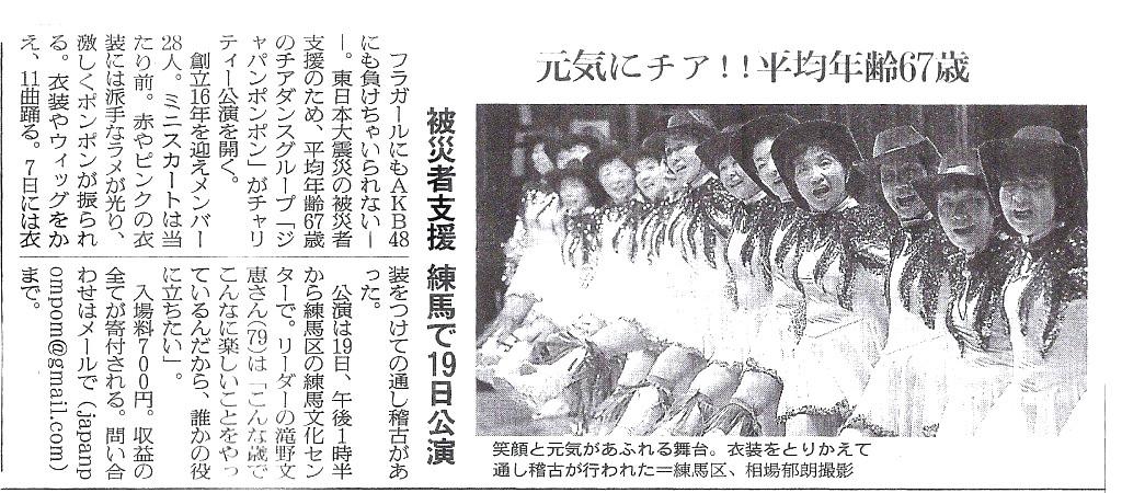 20111117_朝日新聞