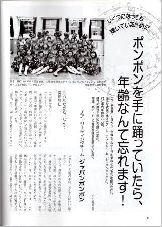 20140701_月刊 「清流 」8月号_1